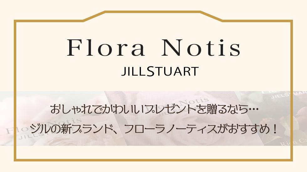 floranotis