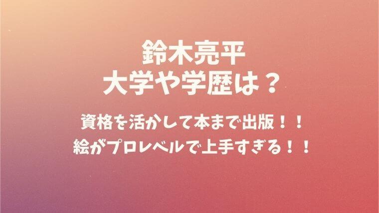 鈴木亮平の大学や学歴は?世界遺産と英語の本出版や絵も上手くてかっこいい!