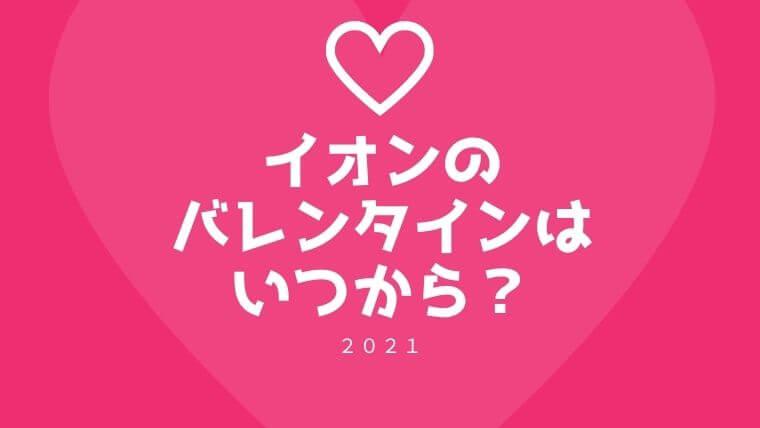 イオンバレンタインいつから2021鬼滅やトミカを販売