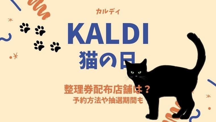 【カルディ猫の日】整理券配布店舗は?予約方法や抽選期間はいつまでか調査