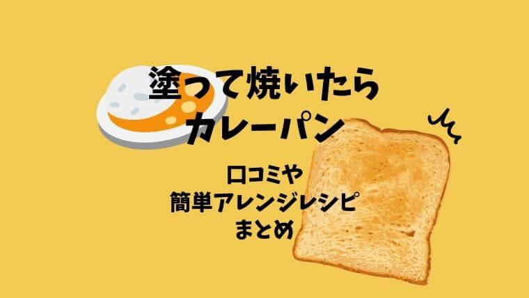 ぬって焼いたらカレーパン口コミ!カルディパンに塗るだけの簡単アレンジレシピまとめ