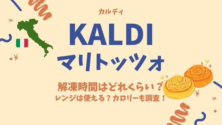 カルディ【マリトッツォ】食べ方:レンジは使える?解凍時間やカロリーを調査