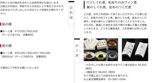 菅正剛料亭ミタパン値段