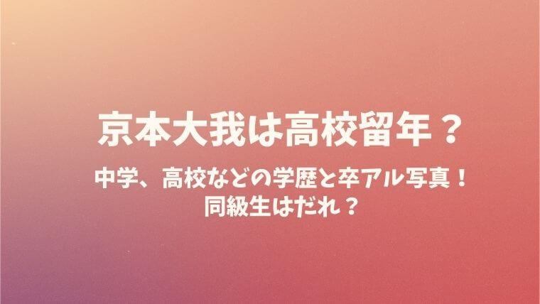 京本大我は高校留年?学歴と卒アル写真:同級生や入所日を調査!