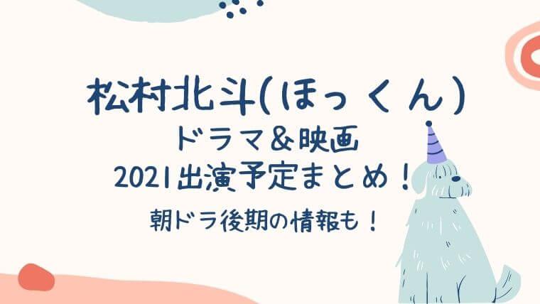 松村北斗(ほっくん)ドラマ:映画2021出演予定まとめ!NHK朝ドラも!