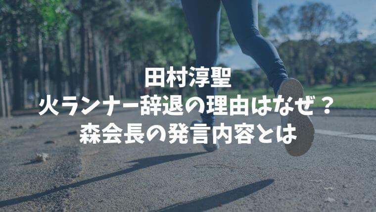 田村淳聖火ランナー辞退の理由はなぜ?森会長の発言内容とは
