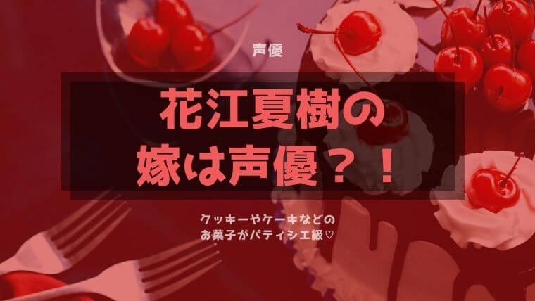 花江夏樹の嫁は声優?お菓子がパティシエ級でクッキーやケーキ料理のレベルがヤバい!