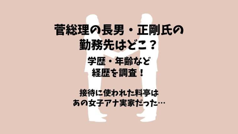 菅総理長男正剛の勤務先はどこ?学歴:年齢や接待の店(女子アナ実家の料亭)を調査