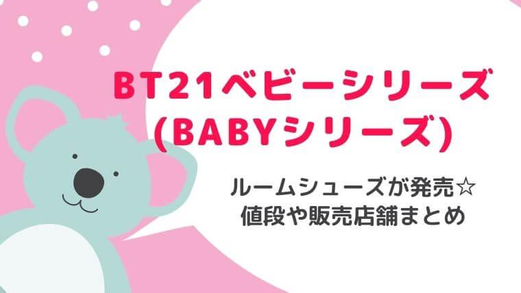 BT21ベビーシリーズ(Babyシリーズ)ルームシューズの値段や販売店舗まとめ