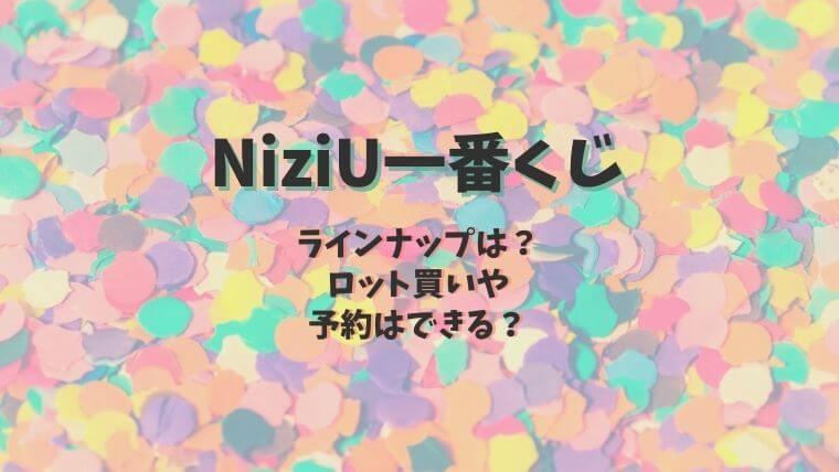 NiziU(ニジュー)一番くじ景品ラインナップは?ロット買いや予約はできるか調査