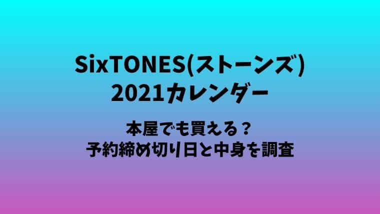 SixTONES(ストーンズ)カレンダーは店頭:本屋でも買える?予約締め切り日と中身を調査
