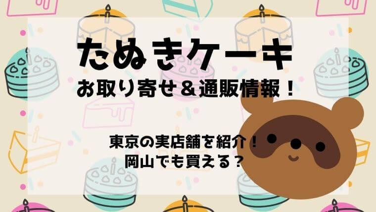 たぬきケーキお取り寄せ&通販情報!東京の実店舗を紹介!岡山でも買える?