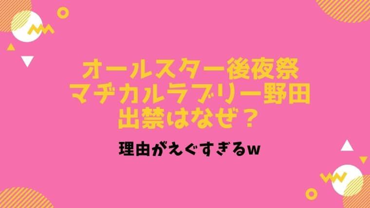 オールスター後夜祭マヂカルラブリー野田出禁はなぜ?番組ルールがえぐすぎる!
