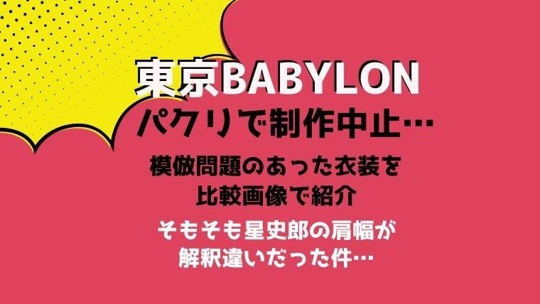 東京BABYLON2021パクリで制作中止…模倣問題の衣装を比較画像で!星史郎の肩幅問題も