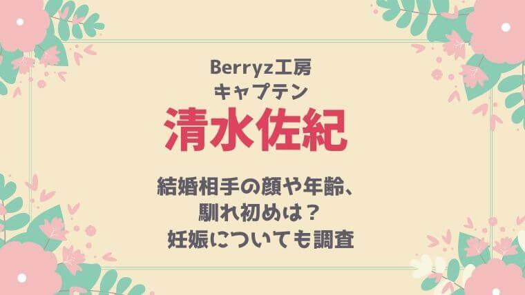 清水佐紀(Berryz工房)結婚相手の顔画像は?年齢や馴れ初め:妊娠について調査
