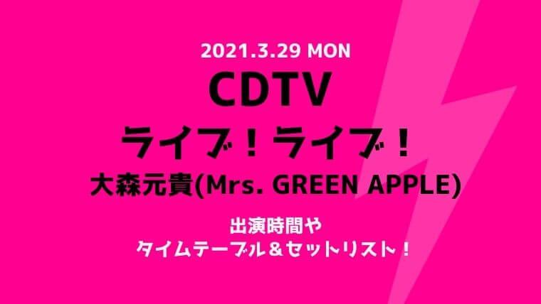 3月29日CDTVライブ大森元貴(Mrs. GREEN APPLE)出演時間&順番のタイムテーブル!セトリでいつ歌うのか調査