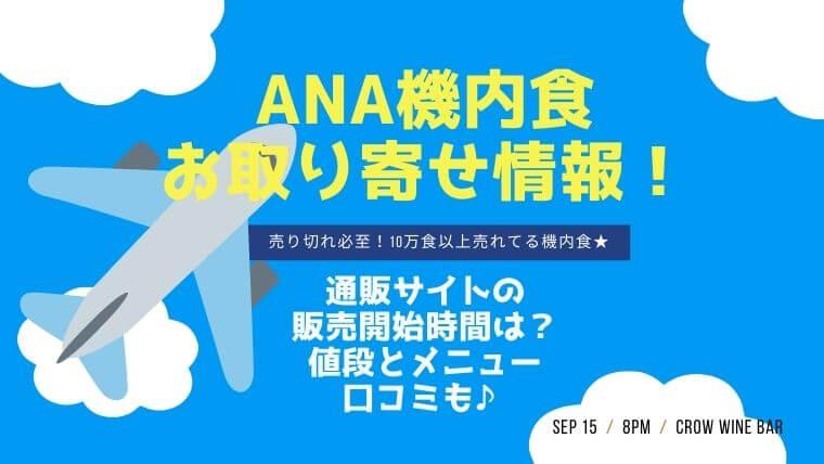 ANA機内食ネット通販お取り寄せ情報!通販サイトの販売開始時間は?値段とメニューも調査