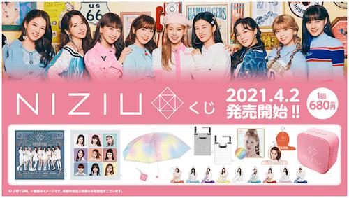 NiziU(ニジュー)エンタメくじラインナップ