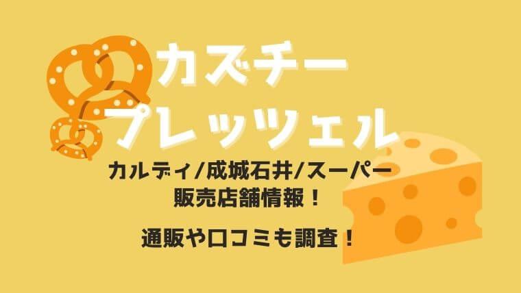 【カズチープレッツェル】カルディ:成城石井に売ってる?販売店舗&通販情報!口コミも調査
