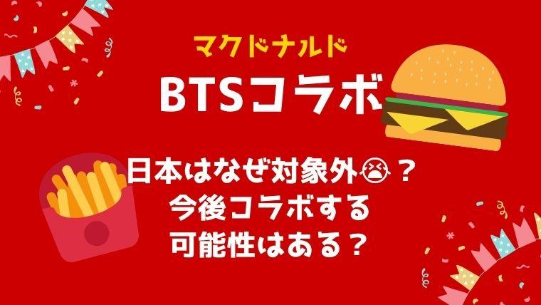 BTSマクドナルド(マック)日本2021はなぜ対象外?今後コラボする可能性はあるか調査!