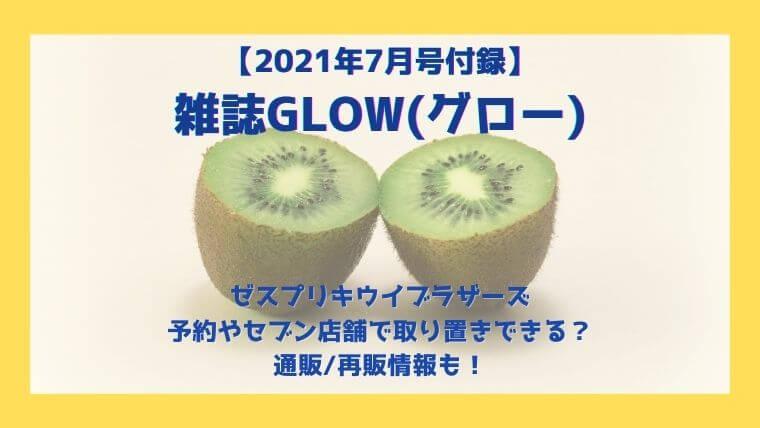 GLOWゼスプリキウイブラザーズ予約:セブン店舗取り置きできる?通販:再販情報も!【2021年7月号付録】