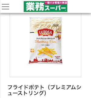 マックポテトに似てる冷凍ポテト (1)