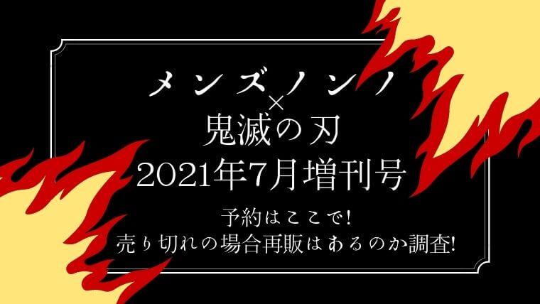 メンズノンノ鬼滅の刃2021年7月増刊号予約はここ!売り切れの場合再販はある?
