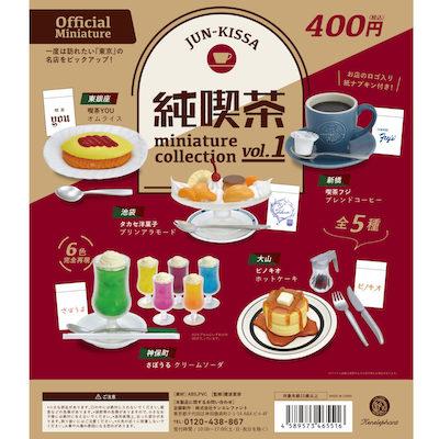 純喫茶ガチャどこにある?ミニチュアコレクション取扱店舗や通販で買えるかも調査!