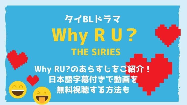 WhyRUtheSIRIESのあらすじは?日本語字幕付き動画でタイBLドラマを無料視聴する方法