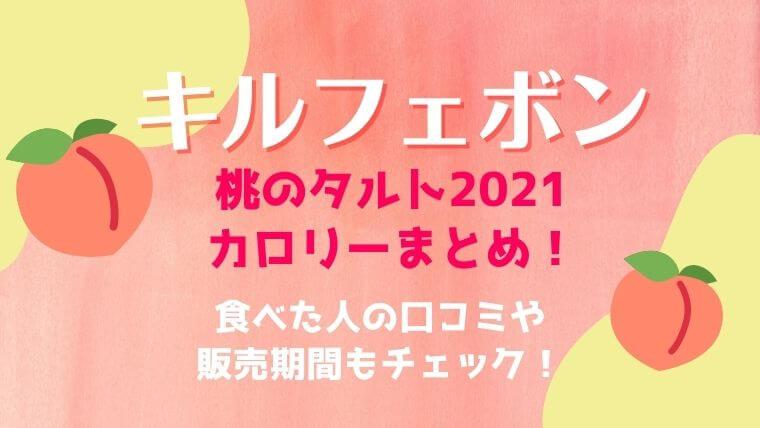 キルフェボン桃のタルト2021カロリーまとめ!口コミやピーチウィーク販売期間もチェック!